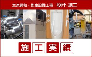 空気調和・衛生設備工事設計・施工|施工実績